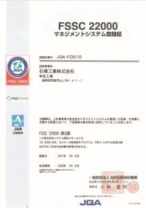 FSSC22000認証書